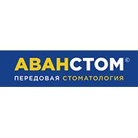 """Стоматологическая клиника """"АВАНСТОМ"""" на Электродной 2/1А"""