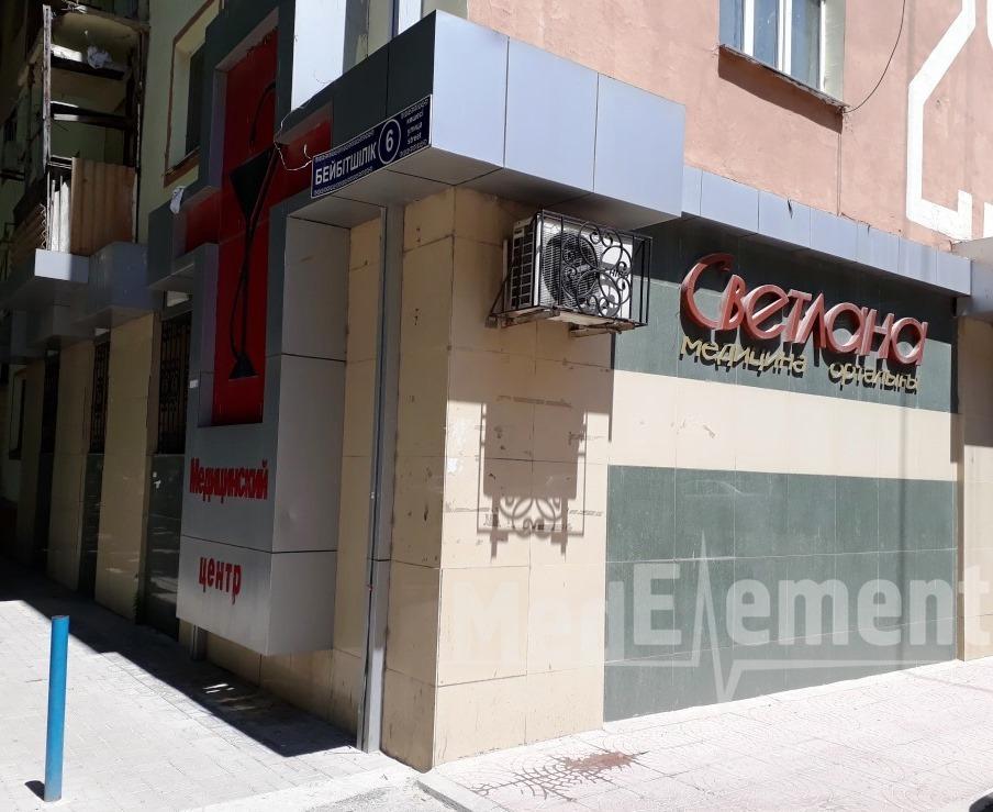 """""""СВЕТЛАНА"""" медицина орталығы"""