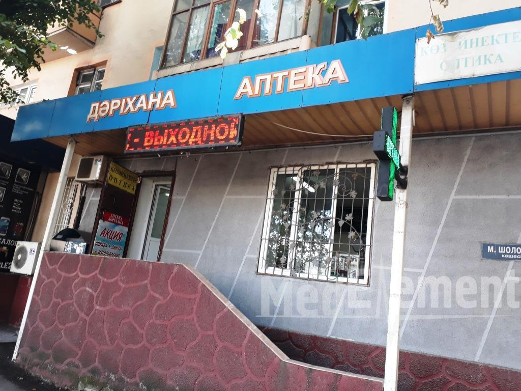 Аптека на Шолохова 4