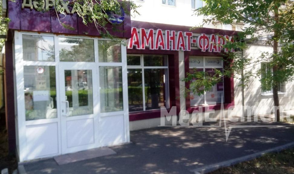 """""""АМАНАТ-ФАРМ"""" дәріханасы (Жеңіс д-лы, 50)"""
