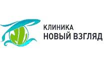 """Глазная клиника """"НОВЫЙ ВЗГЛЯД"""""""