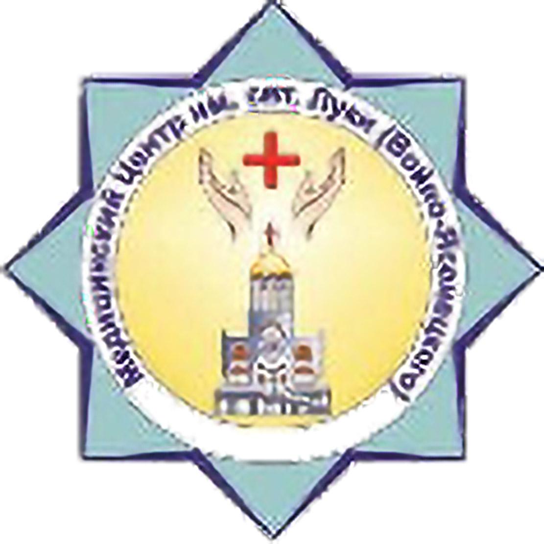 Медицинский центр им. свт. Луки (Войно-Ясенецкого)