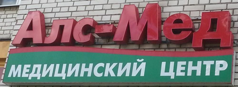 "Медицинский центр ""АЛС-МЕД"""
