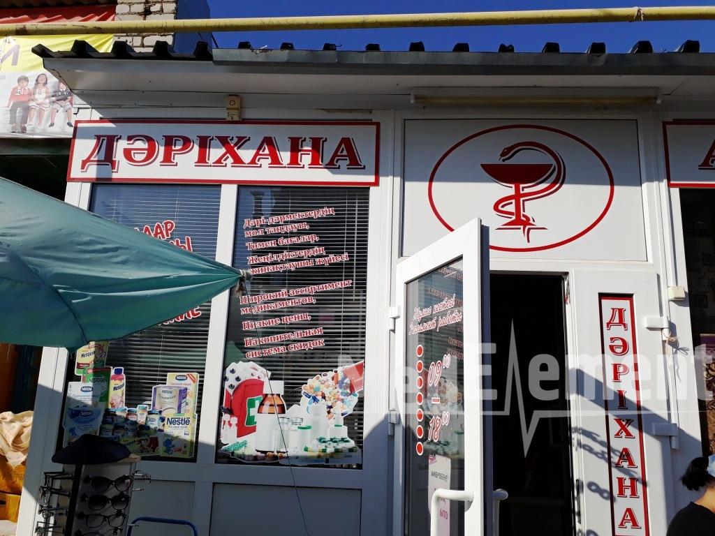 "Аптека ""ЛЕКАРЬ"" на Нурпеисовой"