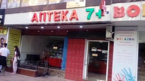 """Аптека """"7+"""""""
