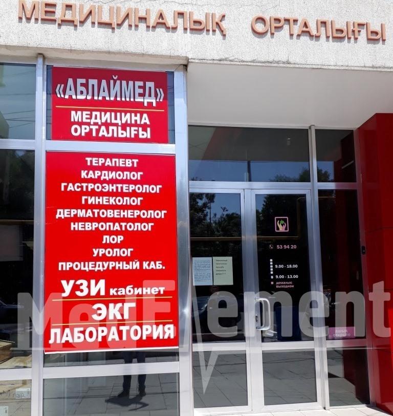 """""""АБЛАЙМЕД"""" медицина орталығы"""