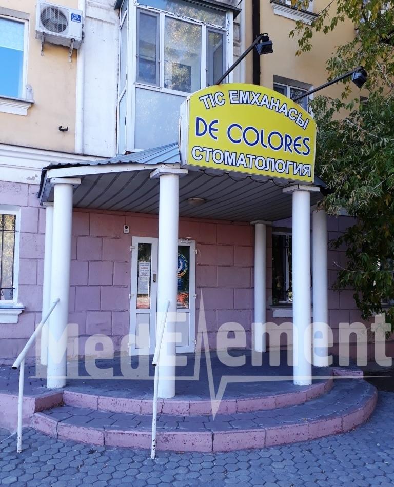 Стоматологический кабинет на Ленина 44