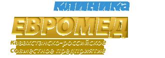 """Клиника """"ЕВРОМЕД"""" на Серикбаева"""