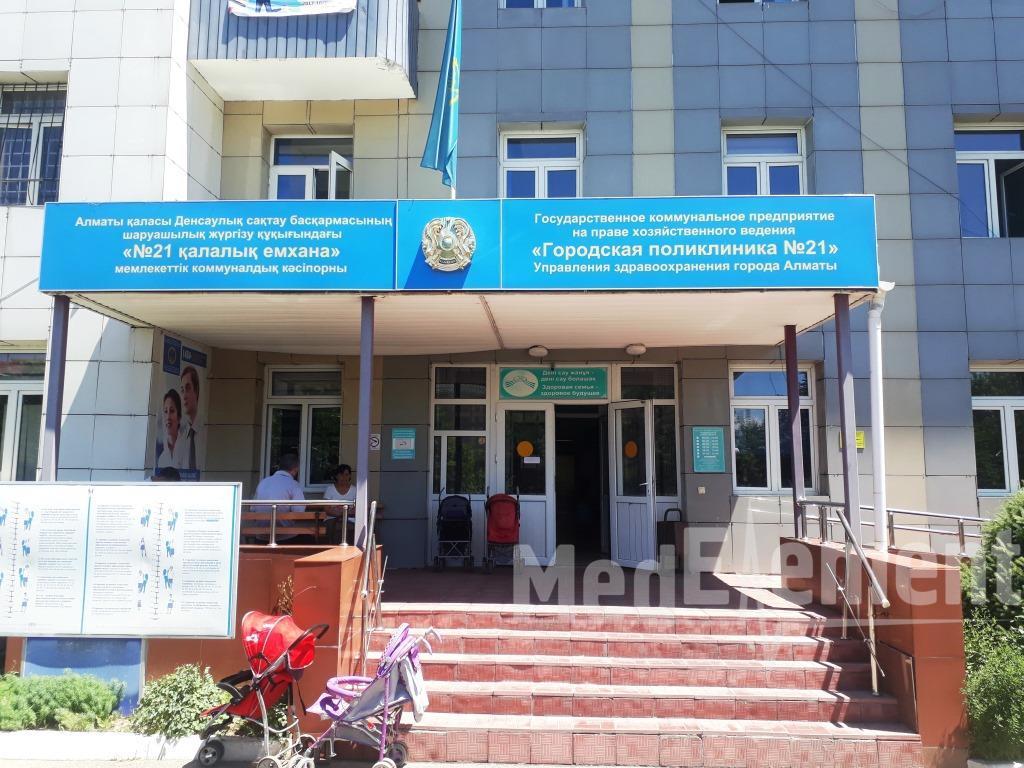 Городская поликлиника №21 (Кок Жиек)
