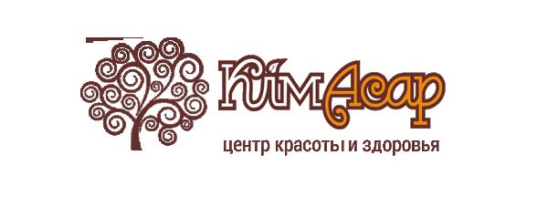 "Центр красоты и здоровья ""КIМАСАР"" (КИМ АСАР)"