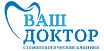 """Стоматологическая клиника """"ВАШ ДОКТОР"""""""