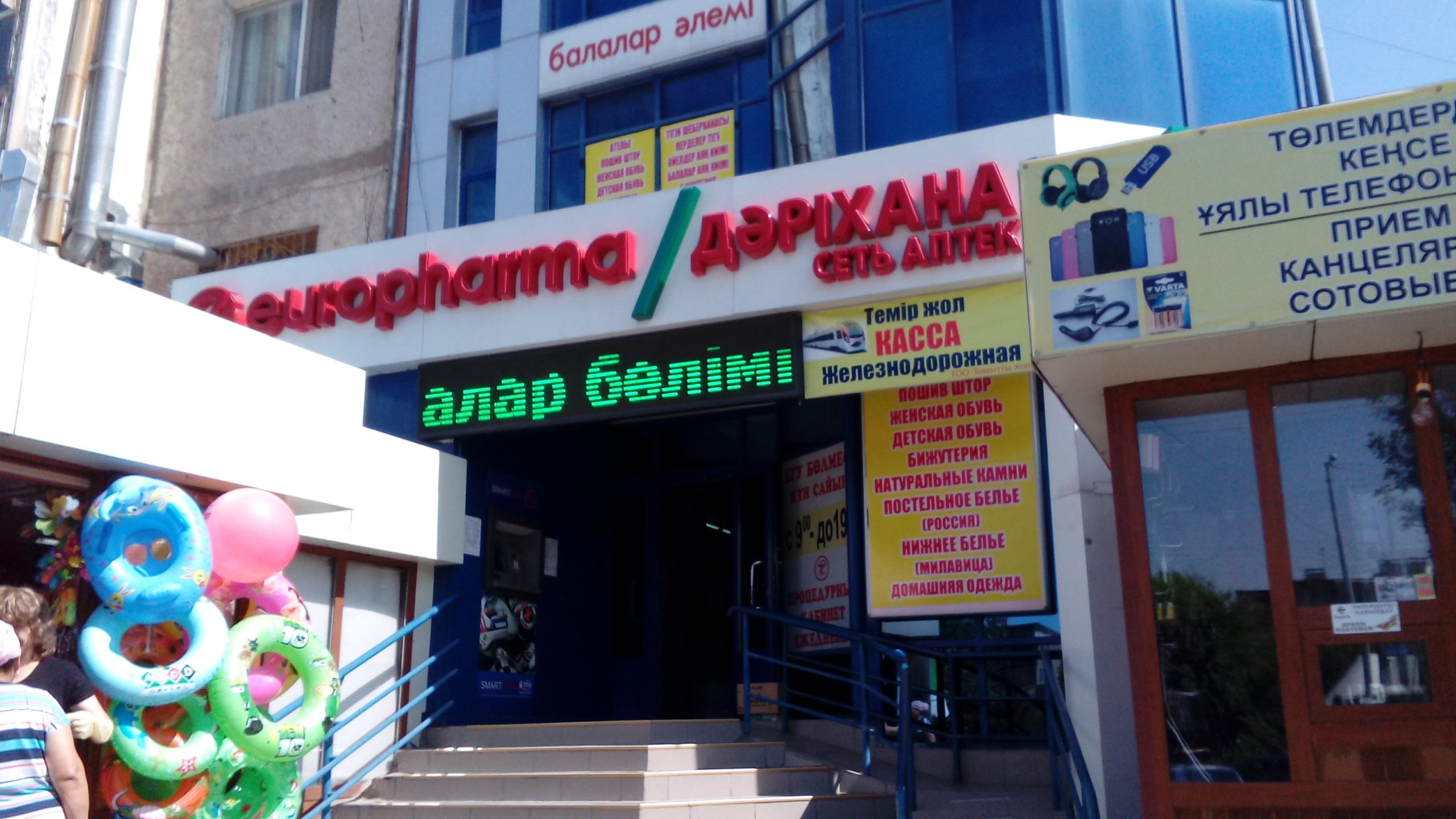 """""""EUROPHARMA"""" дәріханасы (Рысқұлов к-сі)"""