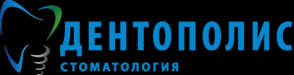 """Стоматология """"ДЕНТОПОЛИС"""""""