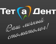 """Стоматологическая клиника """"ТЕТ-А-ДЕНТ"""""""
