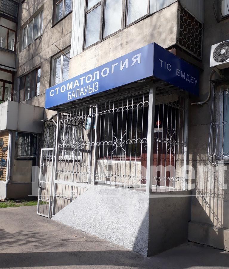 """Стоматология """"БАЛАУЫЗ"""" на Жамбыла"""