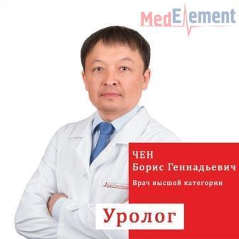 Чен Борис Геннадьевич