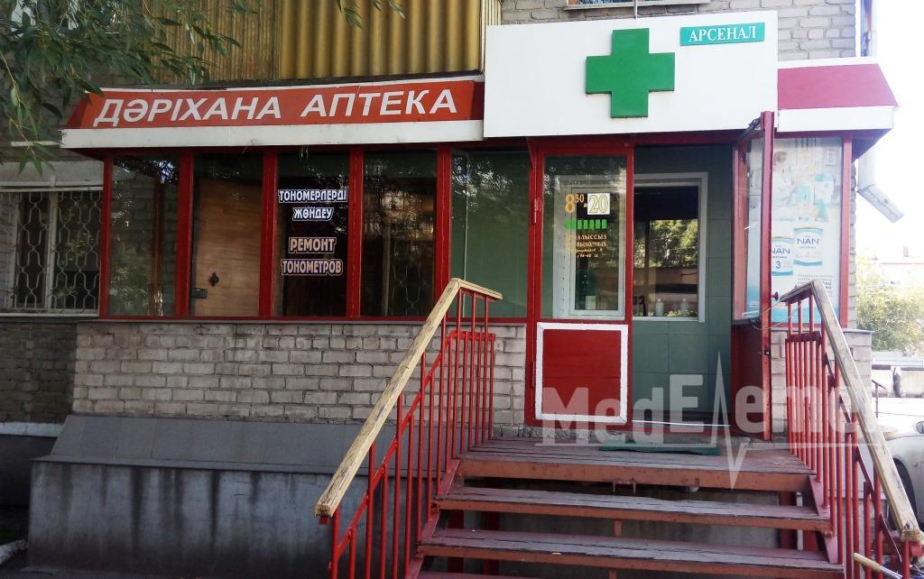 "Аптека ""АРСЕНАЛ"""