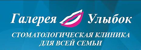 """Стоматологическая клиника """"ГАЛЕРЕЯ УЛЫБОК"""""""
