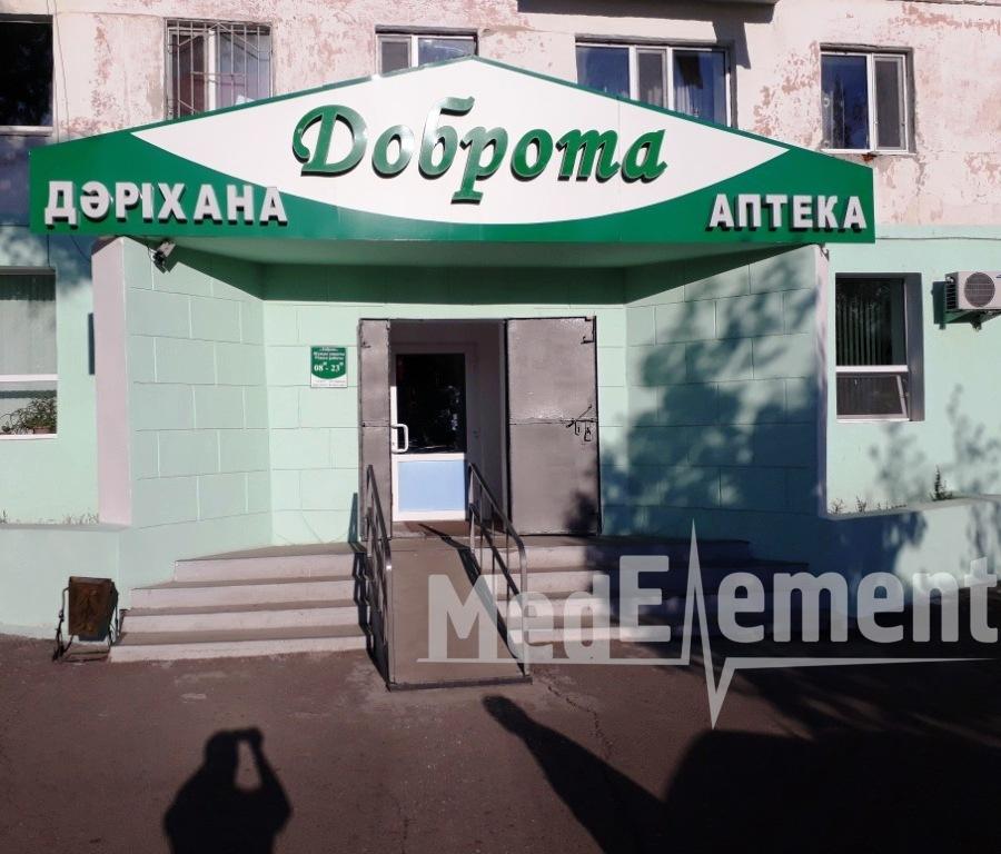 """ДОБРОТА"" дәріханасы"