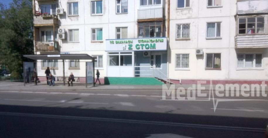 """Стоматология """"Z СТОМ"""" на Московской 32"""