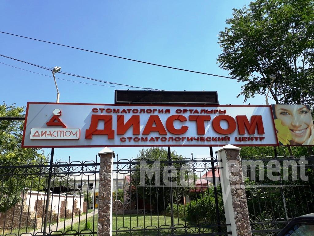"""Стоматологический центр """"ДИАСТОМ"""""""