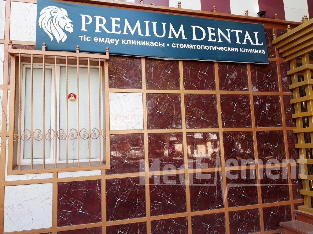 """Стоматологическая клиника """"PREMIUM DENT"""""""