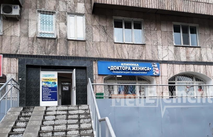 Клиника ДОКТОРА ЖЕНИСА
