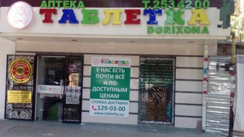 """Аптека """"ТАБЛЕТКА"""" на Чиланзаре"""