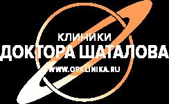 Клиника доктора ШАТАЛОВА в Орехово-Зуево на Пролетарской