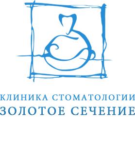 """Клиника стоматологии """"ЗОЛОТОЕ СЕЧЕНИЕ"""""""