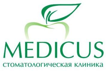 """Стоматологическая клиника """"МЕДИКУС"""""""