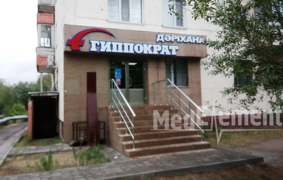 "Аптека №19 ""ГИППОКРАТ"""