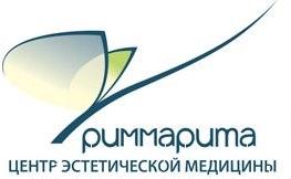 """Клиника эстетической медицины """"РИММАРИТА"""""""