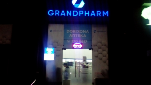 """Аптека """"GRANDPHARM"""" на Себзор"""