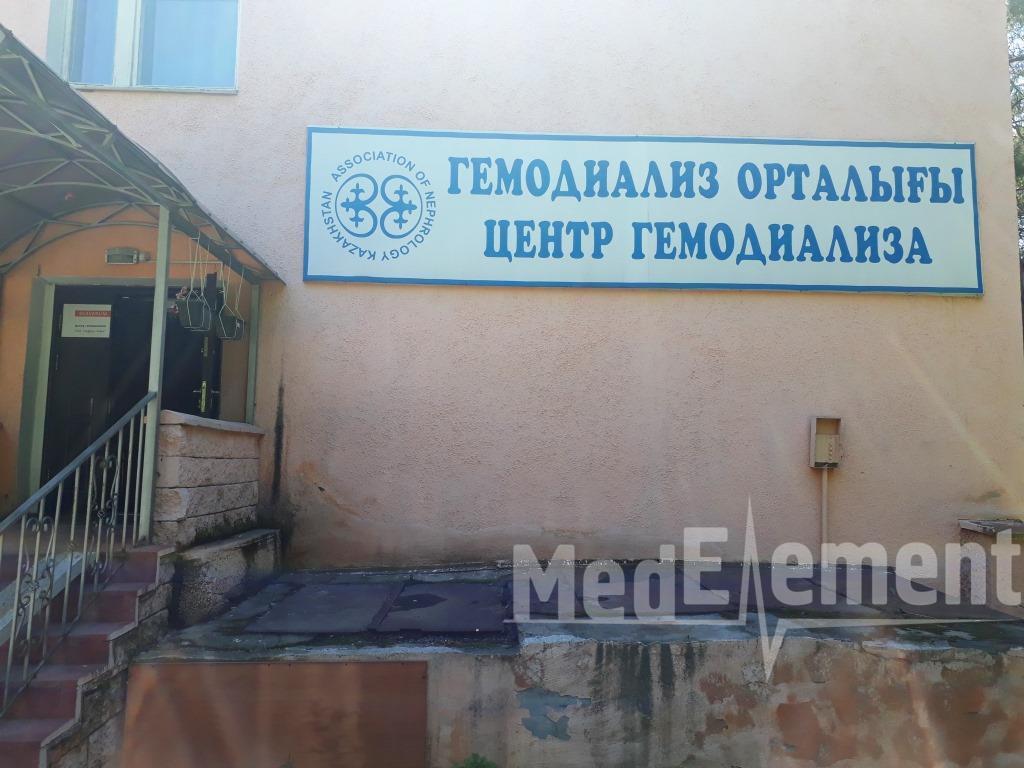 Гемодиализ орталығы (Ақан Сері к-сі, 36)