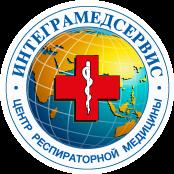"Пульмонологический центр ""ИНТЕГРАМЕДСЕРВИС"""