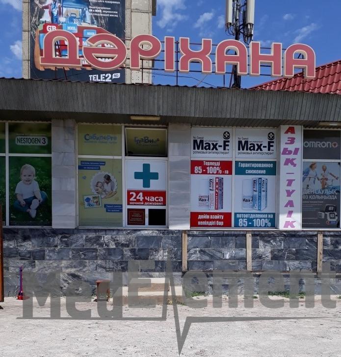 """Аптека ТОО """"Дутшер Фарм"""""""