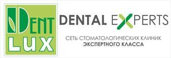 """Стоматологическая клиника """"DENT-LUX"""""""