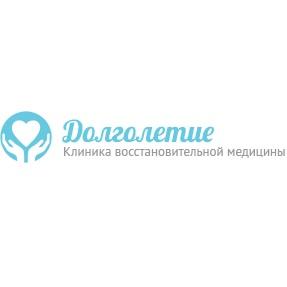 """Клиника восстановительной медицины """"ДОЛГОЛЕТИЕ"""" на Куусинена"""