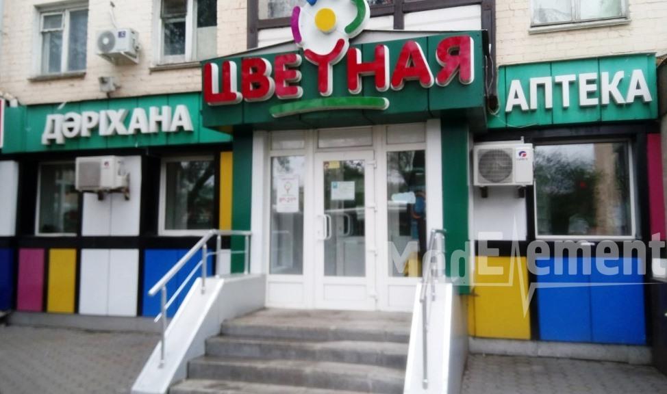 "Аптека №38 ""ЦВЕТНАЯ"""