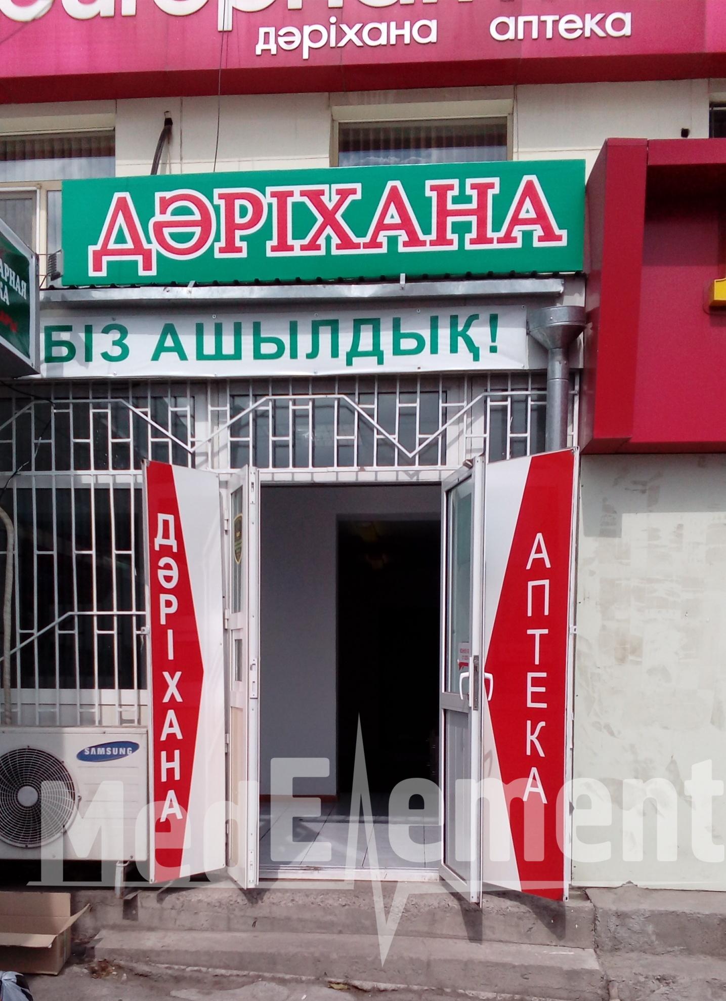 """Аптека """"ЖАНДОС ФАРМ"""""""