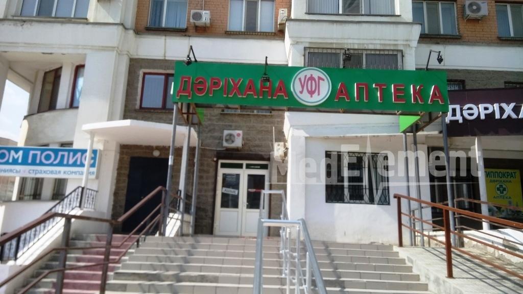 "Аптека ""УФГ"" на Курмангазы"