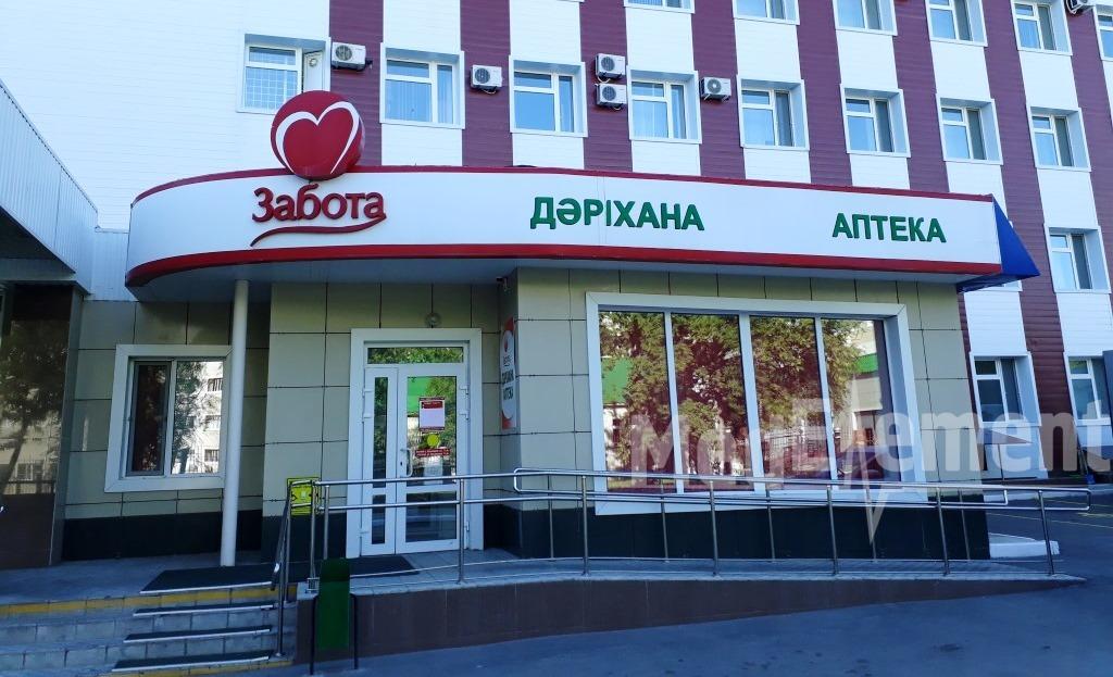 "Аптека ""ЗАБОТА"" на 1 Мая"