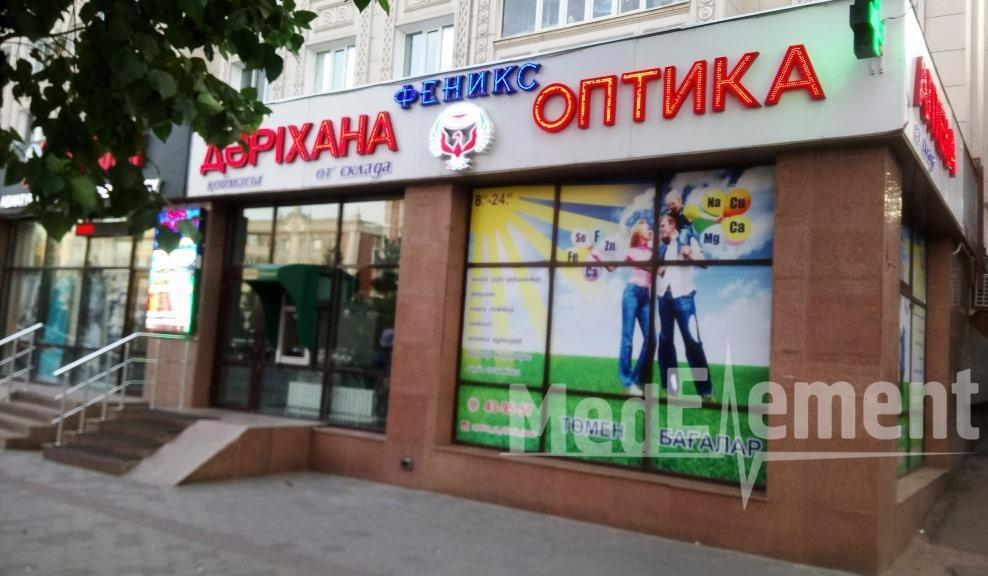 "Аптека ""ФЕНИКС"" на пр. Республики 5"