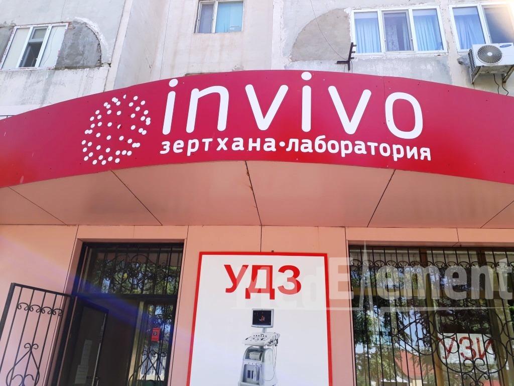 """Медицинская лаборатория """"INVIVO"""" на Байтурсынова"""
