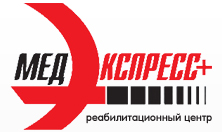 "Центр реабилитации ""МЕДЭКСПРЕСС+"""