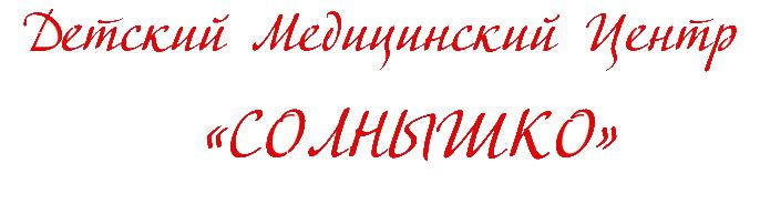 """Детский медицинский центр """"СОЛНЫШКО"""""""