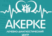 "Лечебно-диагностический центр ""ЕРКЕМЕД"""
