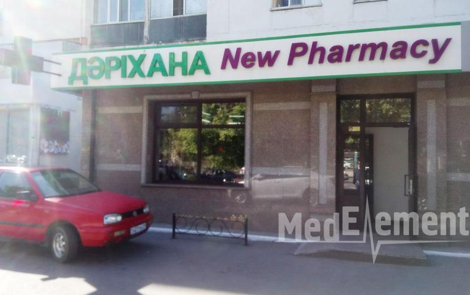 "Аптека ""NEW PHARMACY"" на Валиханова 19"