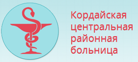 Кордайская центральная районная больница